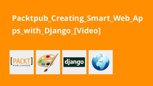 آموزش ایجاد اپلیکیشن های وب هوشمند باDjango